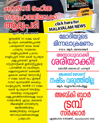 Read Our Malayalam Edition